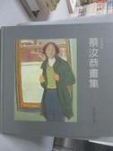 【書寶二手書T8/藝術_ZDY】2008蔡汝恭畫集_[蔡汝恭畫]; 曾煥鵬總編輯
