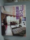 【書寶二手書T6/設計_YKN】我的古典風格居家_漂亮家居編