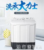 雙12購物節洗衣機金帥8公斤大容量半全自動 家用小型雙桶雙缸波輪 法布蕾輕時尚igo220V