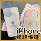 有蓋子鏡頭保護殼|蘋果 iPhone 12 Pro max 11Promax i7 i8 Plus SE2 XR XSmax 透明殼 手機殼 軟殼 指環殼