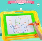 彩色磁性兒童畫板大號寫字板寶寶益智玩具1-3歲幼兒涂鴉小黑板wy