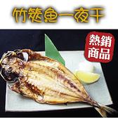 竹筴魚一夜干-150g/片