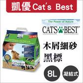 Cat s Best德國凱優〔黑標,強效除臭凝結木屑砂,8L〕另有3包免運賣場