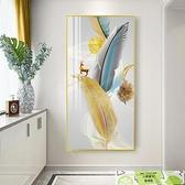 掛畫現代簡約過道玄關壁畫走廊玄關裝飾畫豎版北歐客廳電表箱【小檸檬】
