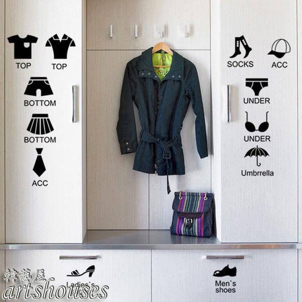 B1101【衣櫃裝飾 】進口創意無痕壁貼
