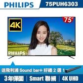 (送2好禮)PHILIPS飛利浦 75吋4K UHD聯網液晶顯示器+視訊盒75PUH6303 24期0利率