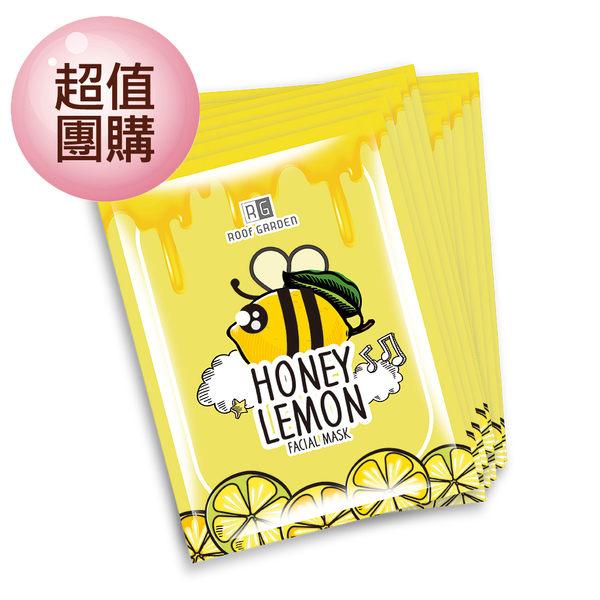 【購划算專案商品買越多越划算】Roof Garden蜂蜜檸檬緊緻Q彈面膜10片組  部落客推薦亮白肌養成必敗