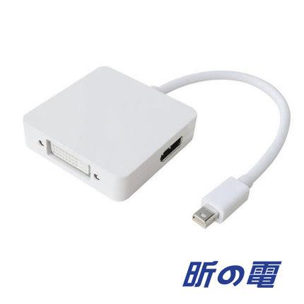 【世明國際】mini DP to HDMI DVI DP 三合一轉接器 高清轉換線 迷你DP轉換器