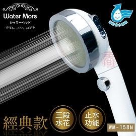 省水標章認證 水摩爾三段增壓可止水蓮蓬頭WM-158N(經典亮銀款1支) 日本素肌美顏