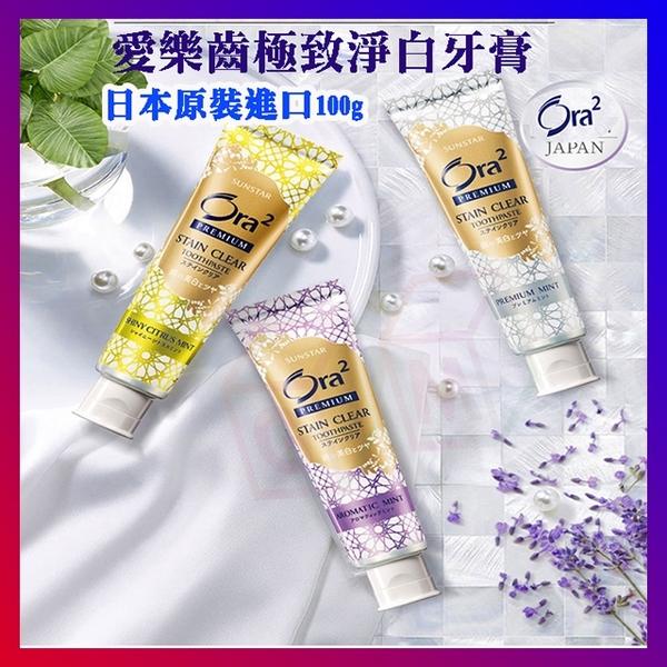 Ora2愛樂齒極緻淨白牙膏 極致薄荷 美白 柑橘薄荷 薰衣草薄荷100g 日本原裝進口