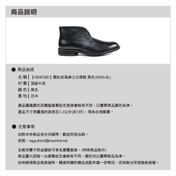 【KENFORD】簡約皮革紳士沙漠靴 黑色(KN05-BL)