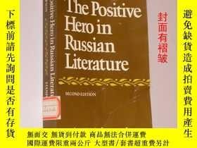 二手書博民逛書店The罕見Positive Hero In Russian Li