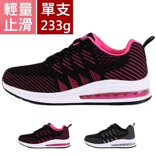 女款 CK676 飛織透氣輕量氣墊舒適 慢跑鞋 運動鞋 休閒鞋 氣墊鞋 上班鞋 59鞋廊