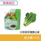 清爽一下│義大利油醋醬(250g)+水耕...