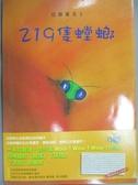 【書寶二手書T3/少年童書_WHA】219隻螳螂_陳怡如, 近藤薰美子