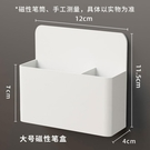 磁性筆筒粉筆收納盒黑板白...