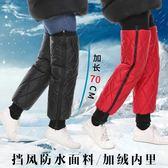 電動車護膝冬季摩托車保暖護腿防寒加長戶外騎行擋風加絨男女通用 格蘭小舖
