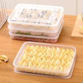 水餃盒不分格速凍餃盒冰箱保鮮收納盒密封食品級不黏底冷凍餃子盒   LannaS