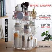 旋轉收納盒桌面亞克力多層梳妝臺口紅護膚品整理 JD3715【3C環球數位館】