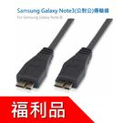 福利品 Samsung Galaxy Note3(公對公)傳輸線