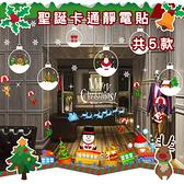 聖誕節 靜電貼 卡通 彩色貼紙 雪花 聖誕樹 櫥窗貼 牆壁貼 牆貼 玻璃貼 派對布置 DIY【塔克】