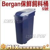 ◆MIX 米克斯◆美國Bergan ~S 號10lb ~防蟲保鮮飼料桶,無毒 ,大小蓋開啟