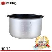 SPT 尚朋堂 40人份煮飯鍋專用內鍋 NE-72