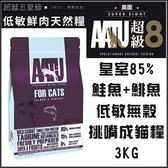 *KING*英國奧圖AATU超級8《皇室85%鮭魚+鯡魚 低敏無穀挑嘴全齡貓糧》3kg