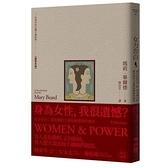 女力告白(最危險的力量與被噤聲的歷史)