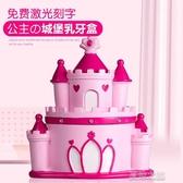 乳牙盒-創意乳牙紀念盒女孩可愛寶寶牙齒收藏保存盒子兒童牙齒收納盒 夏沫之戀