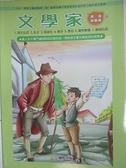 【書寶二手書T3/少年童書_D3A】文學家