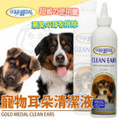 【zoo寵物商城】美國康蒂娜》B1110寵物耳朵清潔液(大)-236ml