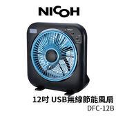 日本NICOH 12吋LED行動DC節能扇 DCF-12B