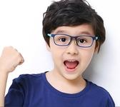 兒童防藍光眼鏡男女小孩防輻射眼睛手機電腦護目鏡游戲平光鏡 【快速出貨】