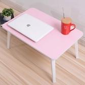 電腦桌床上用可折疊懶人移動簡約家用桌筆記本書桌木質學習小桌子HPXW