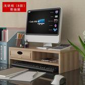 電腦顯示器增高架帶抽屜墊高屏幕底座辦公室臺式桌面收納置物架子
