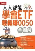 人人都能學會ETF輕鬆賺0050(全圖解)