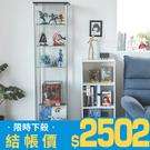 公仔模型 展示櫃 收納櫃【V0033】契布曼四層玻璃展示櫃(兩色) MIT台灣製 完美主義