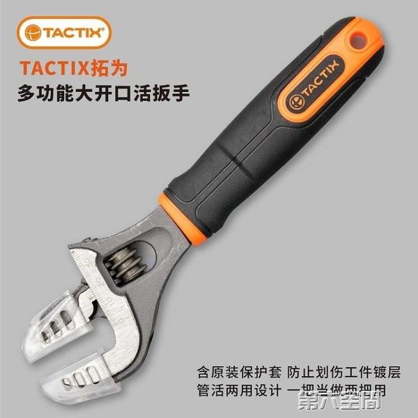 管鉗子 12寸大開口多功能短柄板手管鉗兩用活口活扳手五金工具 年前大促銷