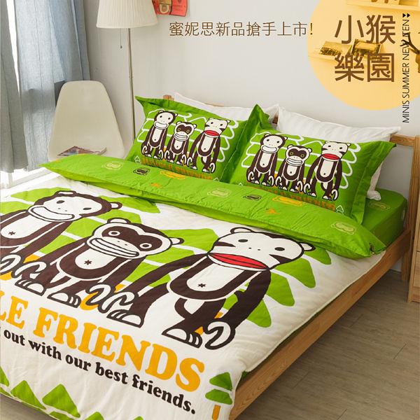 MiNiS 雙人5尺薄床包兩用被套四件組 小猴樂園 100%精梳棉