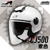 [安信騎士] ASTONE CJ500 素色 白 歐風 雙鏡 半罩 4/3 內墨片 通風 內襯可拆