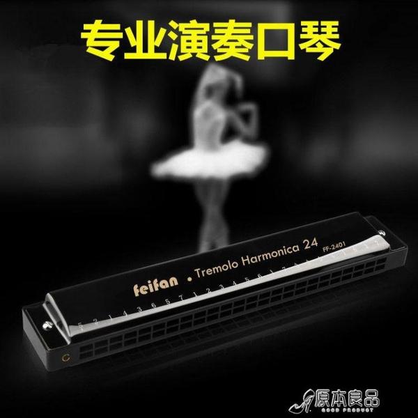 口琴 24孔專業演奏口琴成人通用高級復音c調古風【快速出貨】