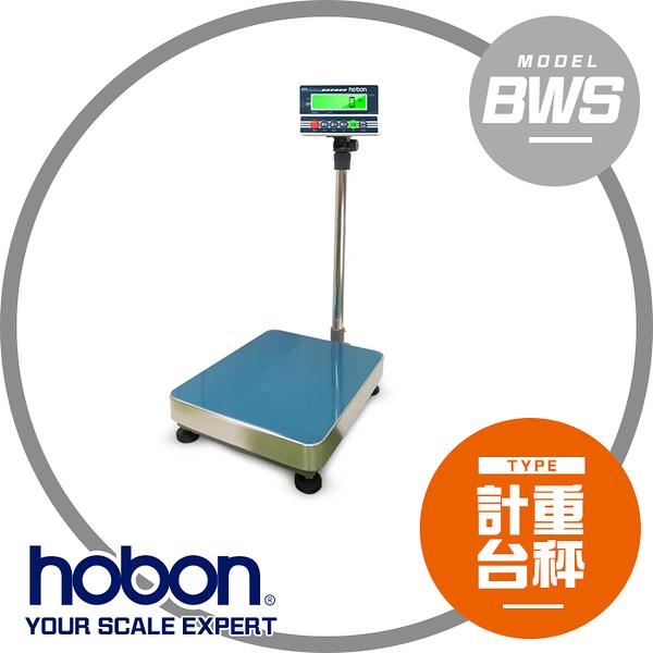 【hobon 電子秤】 BWS高精度電子計重台秤 中型台面【40x50cm 】