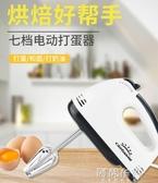 打蛋器 電動打蛋器家用自動打蛋機打奶油烘焙迷你攪拌機和面 阿薩布魯