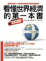 二手書博民逛書店《看懂世界經濟的第一本書:今天起不再怕看國際財經新聞-Start
