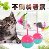 寵物玩具 耐咬仿真老鼠寵物咬牙貓咪用品不倒翁小貓毛絨逗貓老鼠LB2073【Rose中大尺碼】