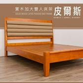 排骨床架/床底/床架 紐松 6尺加大雙人乳膠皮+實木床架 dayneeds