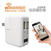 珍珠白W101無線WIFI插頭針孔攝影機/插座針孔攝影機/充電器針孔攝影機/手機遠端監看竊聽器