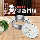 大京電販 美味傳說一番神器 蒸具組 BY011014-SY
