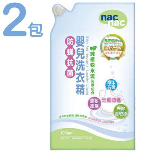 【奇買親子購物網】Nac Nac防蟎抗菌嬰兒洗衣精補充包(2入)